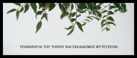 Landscape Technology and Planting Design Logo